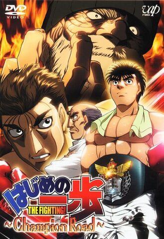 File:Hajime-no-Ippo-Champion-Road.jpg