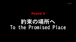 To-the-promised-place