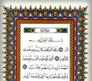 Quran/Halaman/2/1