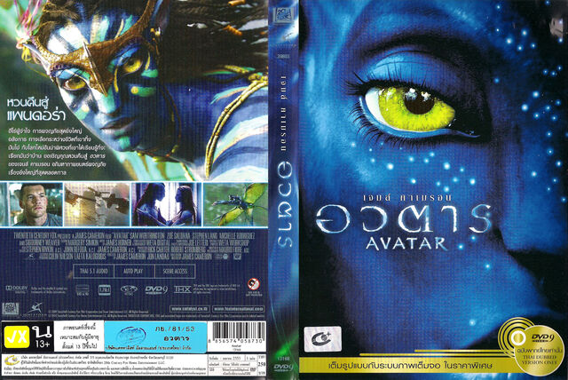 File:Avatar-1-dvd-tha-full.jpg