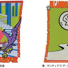 Charm design drawn by Araki for Kumano Hongu Taisha Shrine