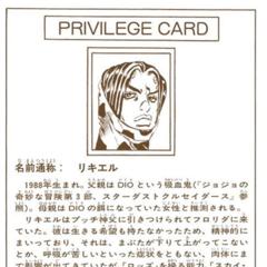 Rikiel's Privilege card