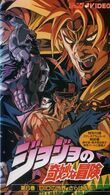 Japanese VHS 6 (OVA)