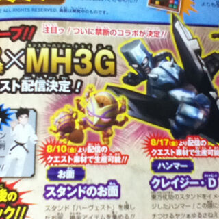 The Crazy Diamond weapon from Monster Hunter 3G alongside <a href=