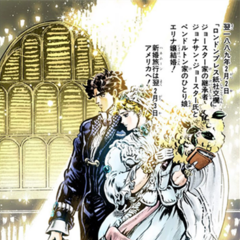 Erina married with Jonathan