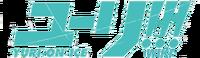 Yurionice-Wiki-wordmark