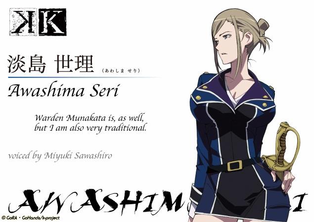 File:Awashima Seri.jpg