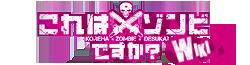 File:Koreha Zombie Desuka Wiki-wordmark.png
