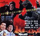 Film:King Kong vs. Godzilla