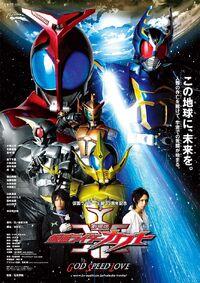 Kamen rider Kabuto G.S.L