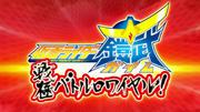 Sengoku Battle Royale title