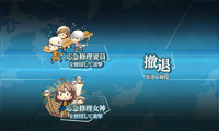 Repair Team and-or Goddes on flagship