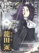 CL Tatsuta Kai 214 Card