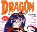 Monthly Dragon Magazine