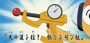 Time gun