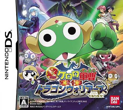 File:Ds keroro dragon warriors.jpg