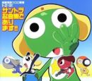 Keroro Gunso the Super Movie 1, 2, 3! Famous Music Collection Soundtrack de arimasu!!