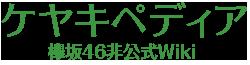 欅坂46 Wiki