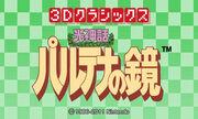 3D Classics Title Card (Japanese).jpg