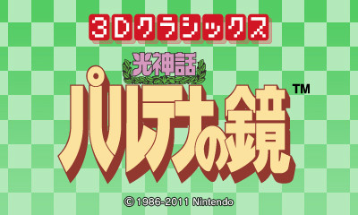 Archivo:3D Classics Title Card (Japanese).jpg