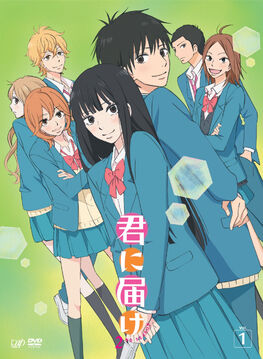 Image result for kimi ni todoke