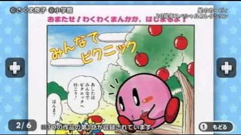 Minna no NC Kirby's Dream Collection - Overview Trailer