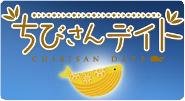 ChibiSanDatePortal