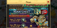 Nian Chest
