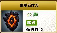 Obsidian Rune-zh