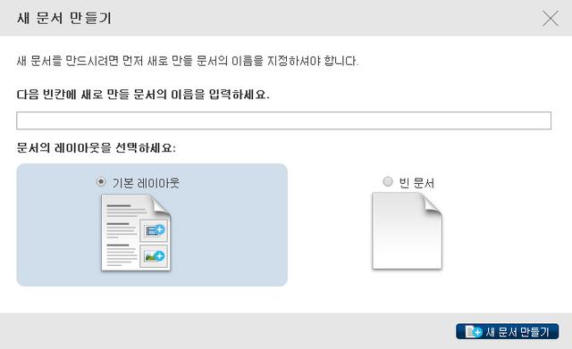 파일:새 문서 만들기 창.png