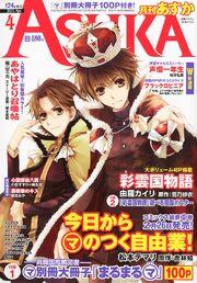 Asuka4-2011