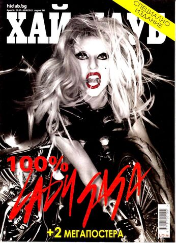 File:Hi Club Magazine - Bulgaria (Jul, 2012).JPG