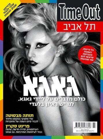 File:TimeOut Magazine - Israel (2011).JPG
