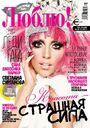 Lublu magazine - Latvia (Sep 22-28, 2015)