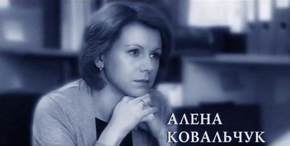 File:Alyona Kovalchuk.png