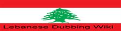 Lebanese Dubbing Wiki