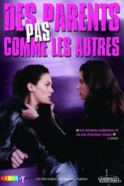 spisok-filmov-na-lesbiyskuyu-tematiku