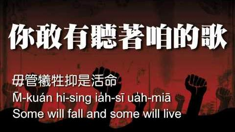 你敢有聽著咱的歌 《Do You Hear the People Sing 》Taiwanese Version 2nd ed + Japanese subtitle(In caption)