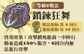 2013年3月8日 (五) 12:58的版本的缩略图