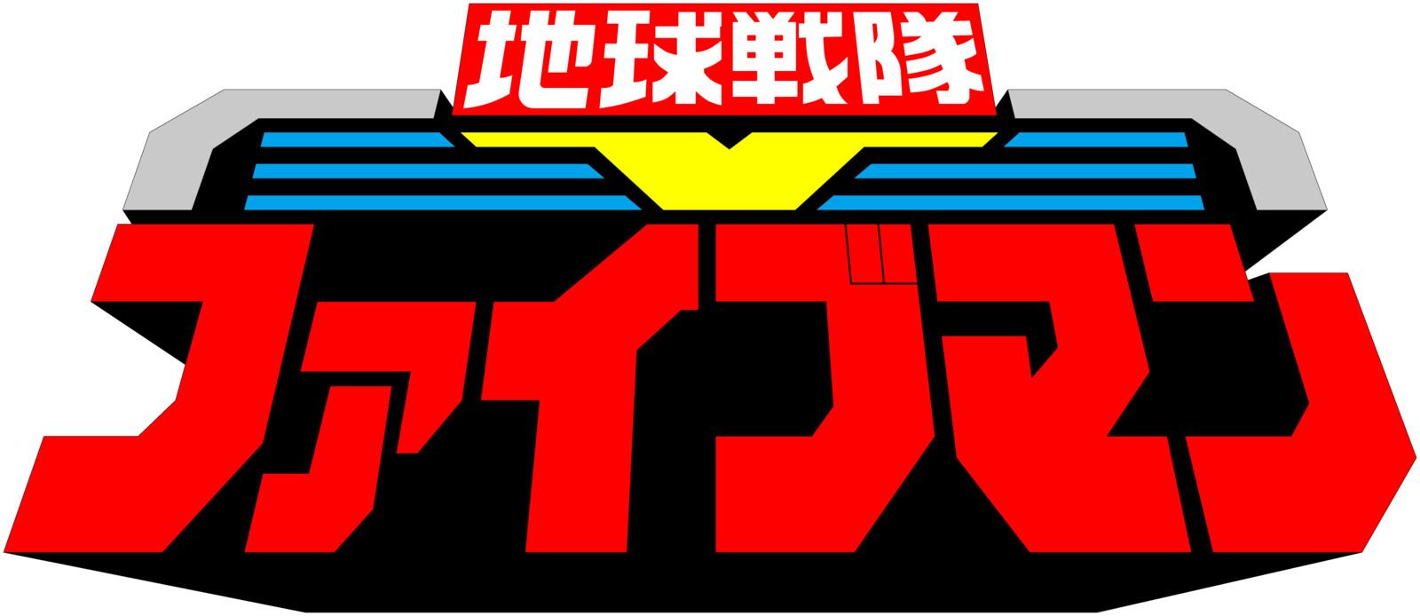 File:Fiveman Logo.jpg