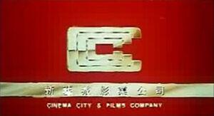 Cinema City old