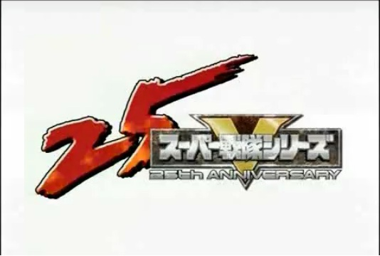 File:Sentai 25th Anniversary Logo.jpg