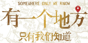 Somewhere Only We Know logo