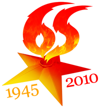 Moscow Victory Day 65th anniversary logo