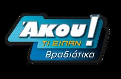 Akou-ti-eipan 0