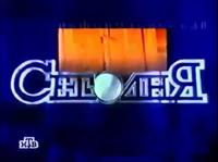 Segodnya 1996 19