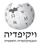 Hebrew Wikipedia