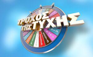 O-troxos-tis-tixis-620x385