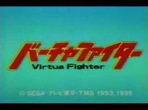 Virtua Fighter Title