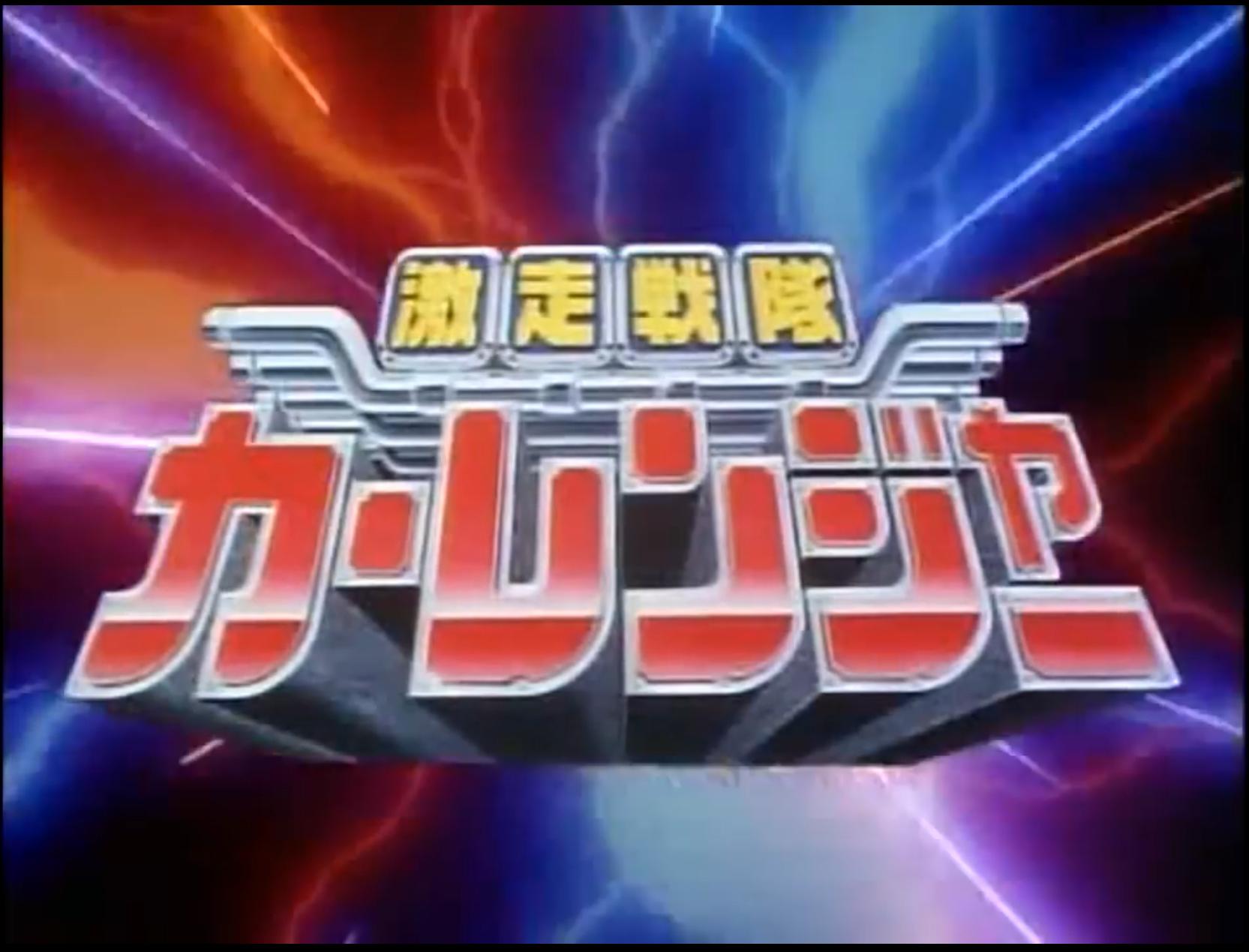 File:Carranger Logo.jpg